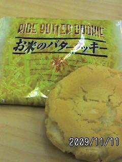 お米のバタークッキーの画像