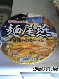 麺屋燕のカップめんの画像