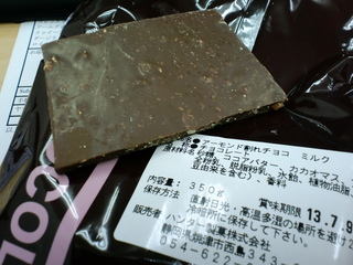 ハンター製菓のアーモンド割れチョコの画像